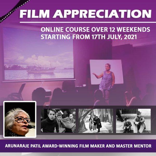 Film Appreciation Home Mobile Banner